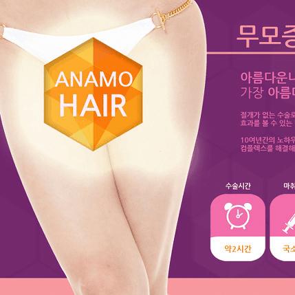 Les implants de poils pubiens, nouvelle mode en Corée